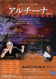 〈二期会ニューウェーブ・オペラ劇場〉で鈴木秀美の指揮によるヘンデル『アルチーナ』上演