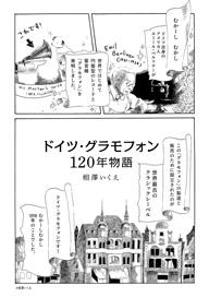 ドイツ・グラモフォンが〈ラ・フォル・ジュルネ TOKYO 2018〉に創立120周年記念ブースを出展