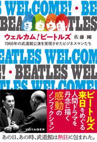 佐藤 剛の最新ノンフィクション「ウェルカム!ビートルズ」の電子版発売