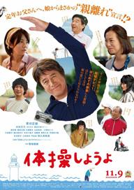 草刈正雄主演映画「体操しようよ」主題歌がRCサクセション「体操しようよ」に決定