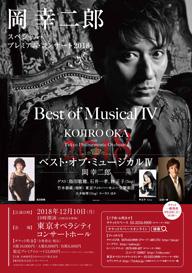 岡幸二郎が〈ベスト・オブ・ミュージカル IV〉を開催 ガーシュウィンとアンドリュー・ロイド=ウェバー作品を披露