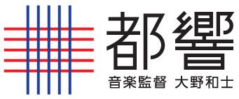 東京都交響楽団、都響スペシャル「春休みの贈り物」動画を無料配信