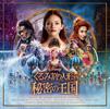 ディズニー映画「くるみ割り人形と秘密の王国」オリジナル・サウンドトラック発売