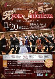 """京都市交響楽団メンバーによるアンサンブル""""京都しんふぉにえった""""、今年も〈京都の秋 音楽祭〉に登場"""