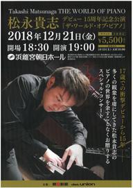 ピアニストの松永貴志、デビュー15周年記念公演を浜離宮朝日ホールで開催 動画コメントも公開