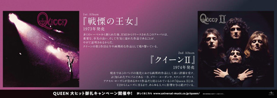 クイーンの中吊り広告全28種が年末年始の東京メトロ9路線に登場