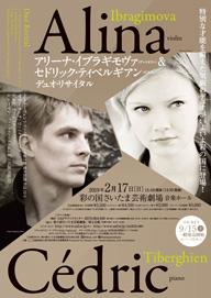 アリーナ・イブラギモヴァ&セドリック・ティベルギアン、2月に来日公演開催