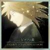 TVアニメ『ピアノの森』を彩ったピアノ名曲を集めた最終ベスト盤登場 初CD化音源も収録