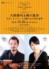 ギタリスト大萩康司とフルーティスト梶川真歩、初共演となるコンサート開催