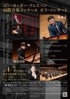 〈ロン・ティボー・クレスパン国際音楽コンクール ガラ・コンサ ート〉11年ぶりに日本で開催