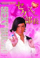 「サラリーマンNEO」 セクスィー部長のキャラクターDVDが発売決定!瞬殺フェロモン17連発入り