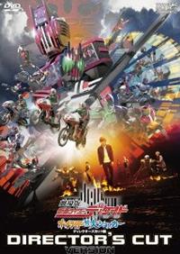 『仮面ライダーディケイド オールライダー対大ショッカー』のディレクターズカット版DVDが発売決定