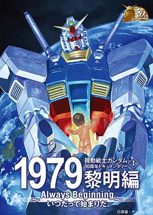 Ring of Gundam」初収録!ガンダ...