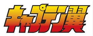 『キャプテン翼』 TVアニメ版のDVD-BOXが特別価格で再登場!