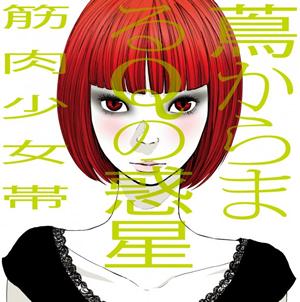 筋肉少女帯、ニュー・アルバムは6月!人気声優・小林ゆうも参加