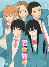 TVアニメ『君に届け』 DVD最終巻には主要キャスト全員参加による「ラストド」も収録