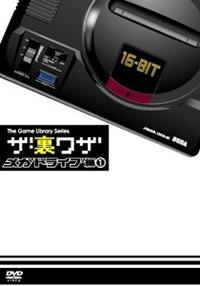 ゲームライブラリシリーズ  ザ・裏ワザ メガドライブ編(1)