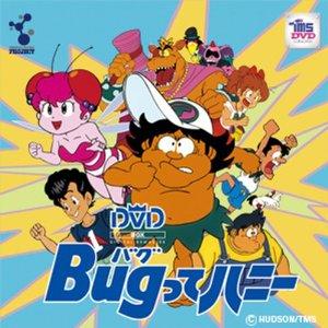 高橋名人が主役キャラのTVアニメ『Bugってハニー』がDVD-BOX化