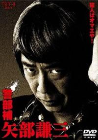TRICK スピンオフ 警部補 矢部謙三 DVD-BOX
