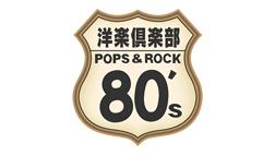 80's洋楽ファン必見!NHK『洋楽倶楽部80's』がシリーズ化、9月30日より放送開始