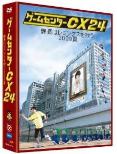 『ゲームセンターCX衝撃映像24』が地上波フジテレビで8月18日に放送