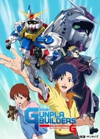 ガンプラ同士の戦いを描くアニメ『模型戦士ガンプラビルダーズ ビギニングG』がBlu-ray / DVD化