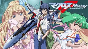 TVシリーズ『マクロスF』 10月2日よりBS11にて再放送スタート