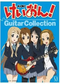 「けいおん!」の1/12スケール・ギターシリーズが発売決定!
