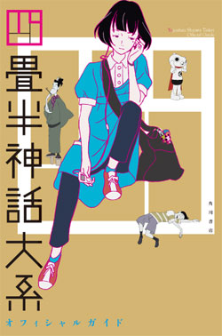 TVアニメ『四畳半神話大系』のオフィシャルガイド本が発売!原作者×坂本真綾の対談も