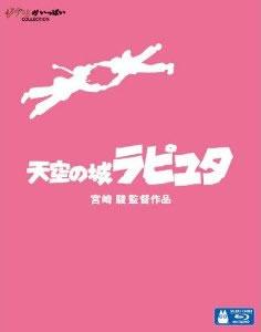 『天空の城ラピュタ』がBlu-ray化!12月22日発売