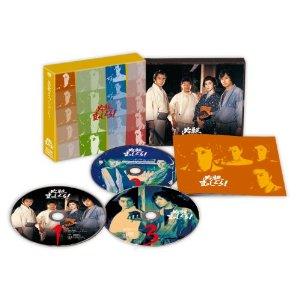 必殺まっしぐら! DVD-BOX
