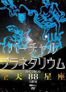 能登麻美子がナレーション!DVD『自宅で愉しむ「全天88星座」の世界』が発売