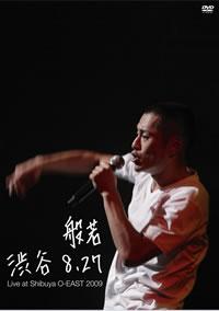 般若、ワンマン・ツアー<記憶が無いゼ>渋谷公演がDVD化!