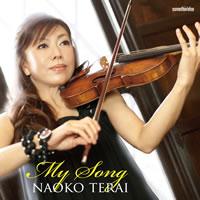 ジャズ・ヴァイオリニストの寺井尚子が初のスタンダード集『マイ・ソング』をリリース