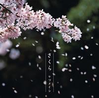 ケツメイシ「さくら」、今年初の桜ソング着うたフル(R)週間ランキング1位!