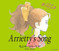 スタジオ・ジブリ次回作、映画『借りぐらしのアリエッティ』主題歌がリリース! 公開記念コンサートも決定!