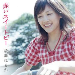 綾瀬はるか、2年5ヵ月ぶりの楽曲リリースは「赤いスイートピー」!