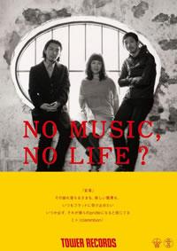 タワレコ「NO MUSIC, NO LIFE?」の新ポスターにクラムボン、ブンブン、BRAHMAN、EGO-WRAPPIN'が登場!