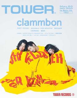 フリー・マガジン『TOWER』創刊300号記念でクラムボンとコラボ!