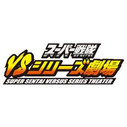 『スーパー戦隊VSシリーズ劇場』テーマ曲「バーサス!スーパー戦隊」が配信限定シングルとして発売