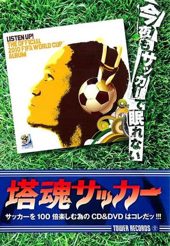 塔闘サッカーキャンペーン
