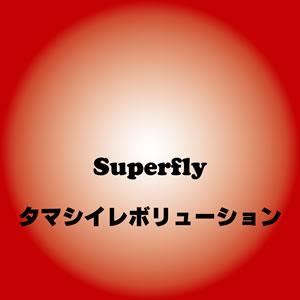 Superfly、2010NHKサッカーテーマ曲「タマシイレボリューション」が配信決定!