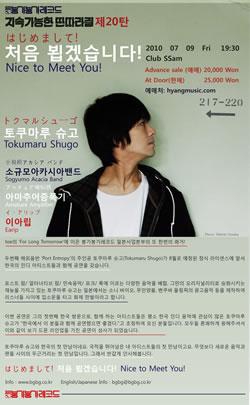 トクマルシューゴ、韓国・ソウルのブンガブンガレコードより『PORT ENTROPY』のリリースが決定!