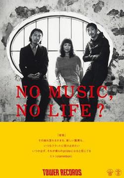 """タワレコ""""NO MUSIC, NO LIFE.""""コラボTシャツシリーズにクラムボンが登場!"""