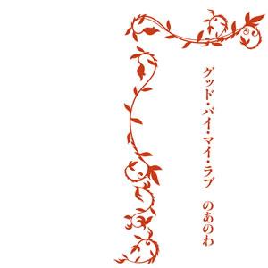 """のあのわ、劇団""""東京セレソンデラックス""""公演主題歌を会場にて期間限定販売!"""