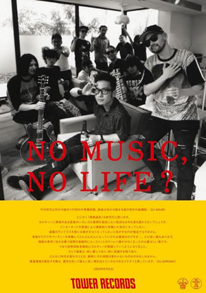 NO MUSIC,NO LIFE?