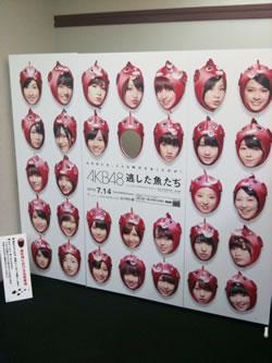 AKB48と記念撮影!? 都内に巨大パネル出現!