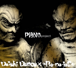 「PIANO project.」