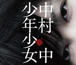 中村 中、連載「『少年少女』の世界」最終回!