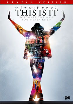 『マイケル・ジャクソン THIS IS IT』ついにDVDレンタルが決定!